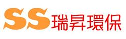 瑞昇環保有限公司